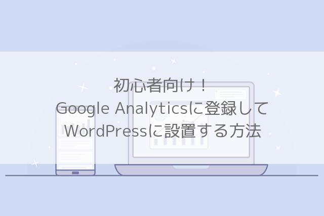 初心者向け!Google Analyticsに登録して、WordPressに設置する方法