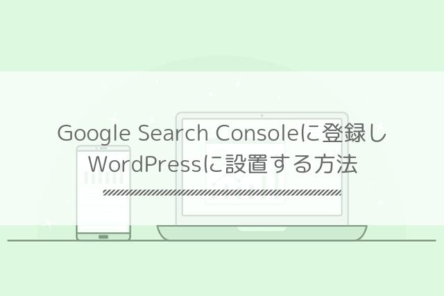 初心者向け!Search Consoleに登録し、WordPressに設置する方法