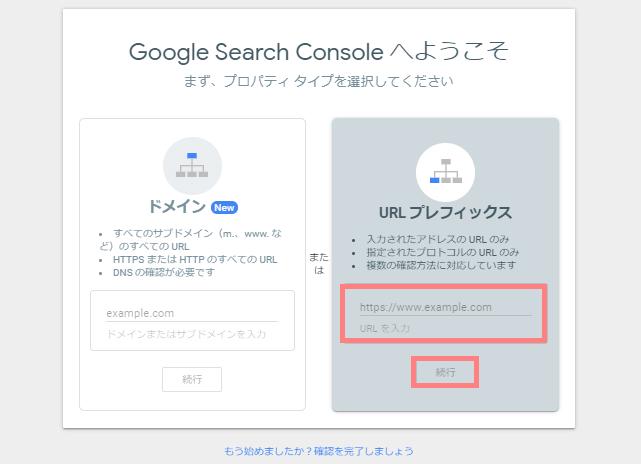 Googleサーチコンソール URLの登録