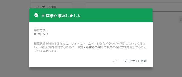 Googleサーチコンソール 所有権の確認完了