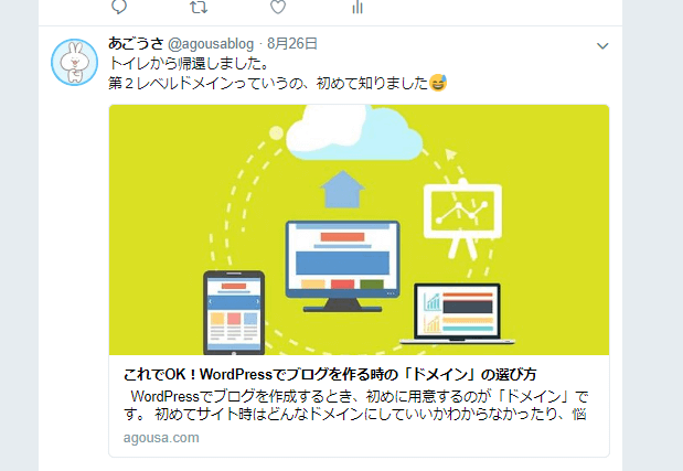 Twitterで表示されるアイキャッチ画像