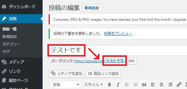 WordPress パーマリンクの設定