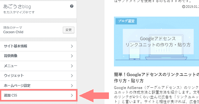 ワードプレス CSSの追加