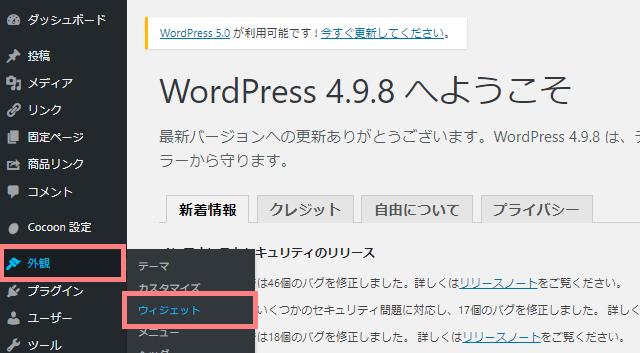 WordPress ウィジェットの設定