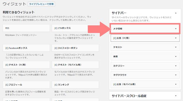 WordPressウィジェット メタ情報