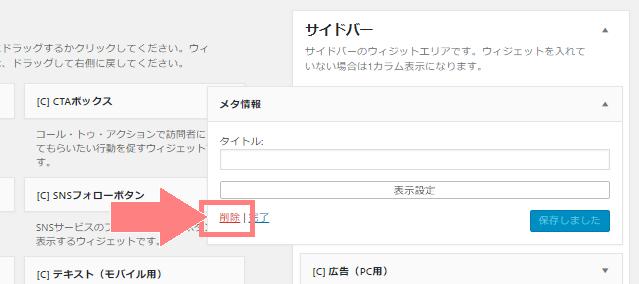 WordPressウィジェット メタ情報削除