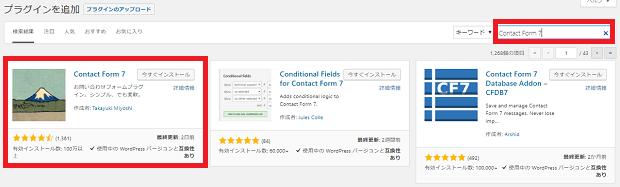 ContactForm7のインストール