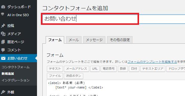 ContactForm7のタイトル設定
