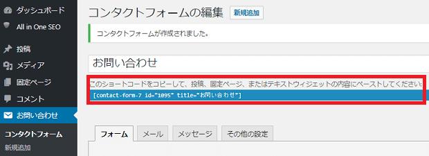 ContactForm7のショートコード