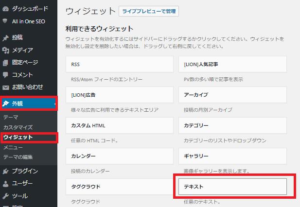 ContactForm7のリンクの作成方法