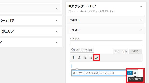 ContactForm7の設置方法