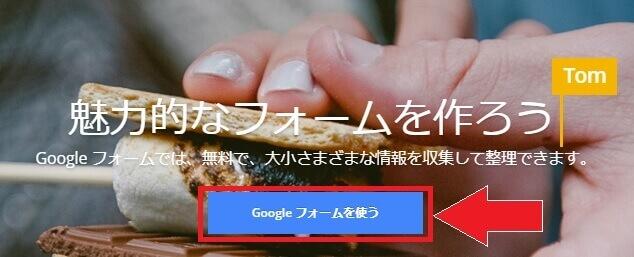 Googleフォーム トップページ