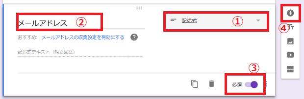 Googleフォーム メールアドレス項目の追加