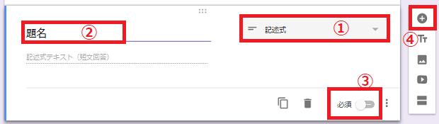 Googleフォーム 題名の追加
