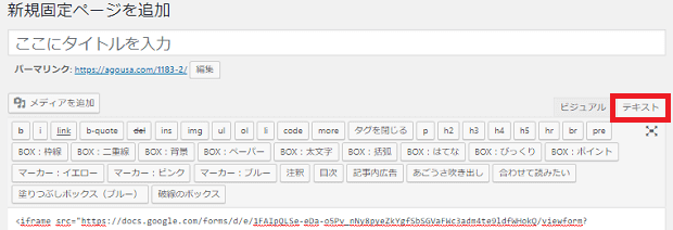 WordPress 固定ページ お問い合わせ