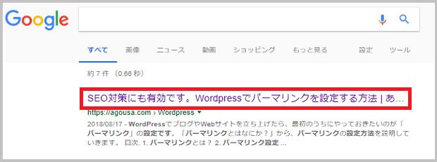 検索結果でのタイトル表示