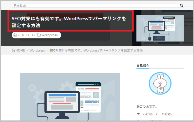 サイト内でのタイトル表示