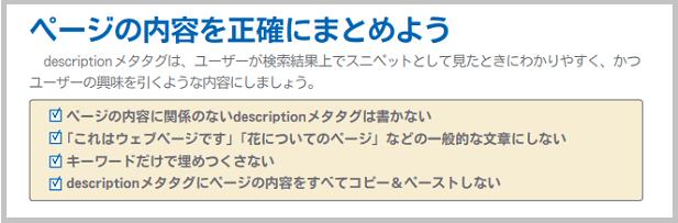 検索エンジンスターターガイドのdescriptionタグページ