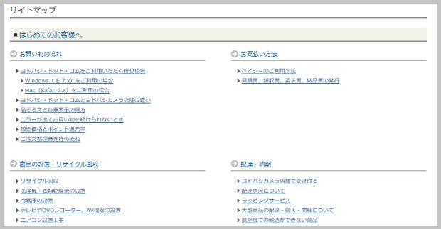 ヨドバシカメラのサイトマップ