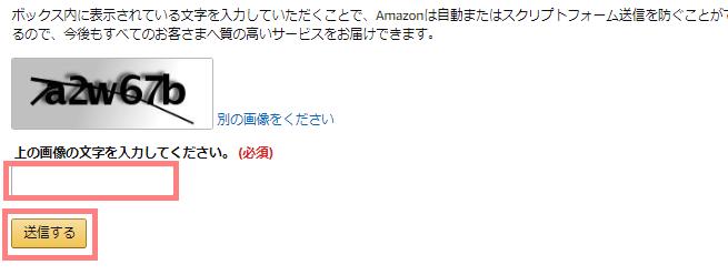 Amazonアソシエイト Twitterアカウントの申請方法