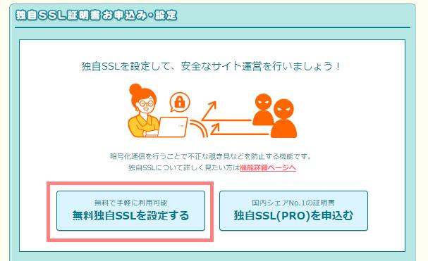 ロリポップ!独自SSL設定