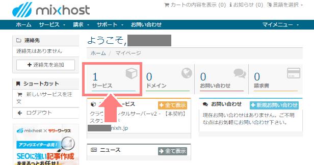 mixhost マイページ