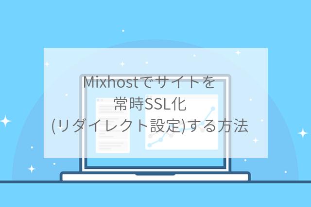 Mixhostでサイトを常時SSL化(リダイレクト設定)する方法