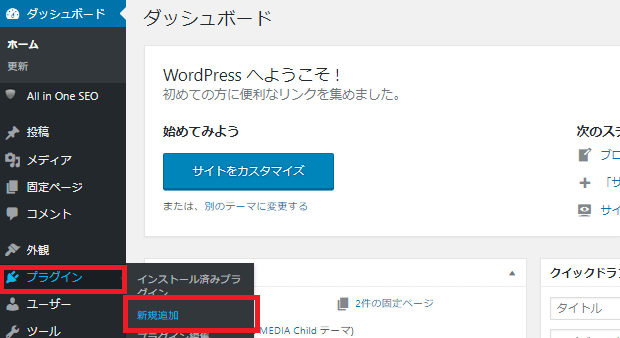 SiteGuard WP Pluginのインストール方法