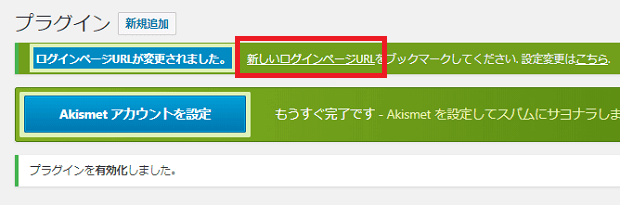SiteGuard WP Pluginの有効化