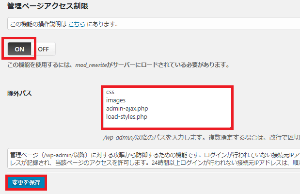 SiteGuard WP Pluginの設定