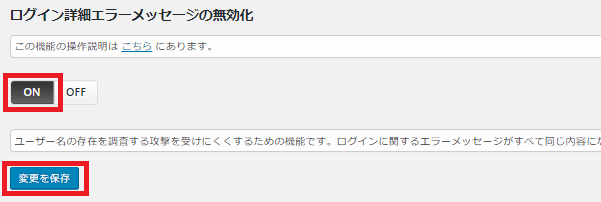 SiteGuard WP Pluginの設定 ログイン詳細エラーメッセージの無効化