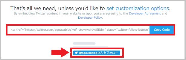 Twitter Publish Twitterボタンの作成方法
