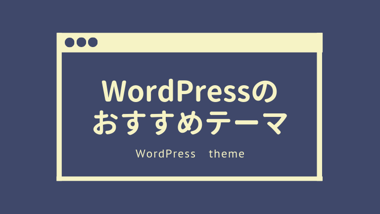 WordPressの おすすめ無料テーマ・有料テーマ