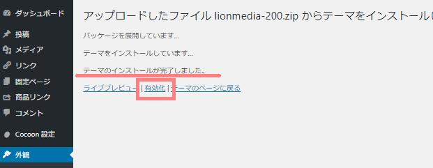 WordPress子テーマのアップロード