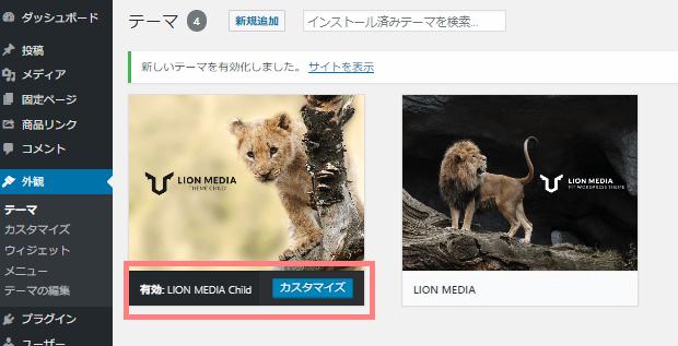 WordPress子テーマの有効化