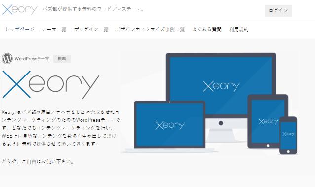 Xeory Base デモサイト