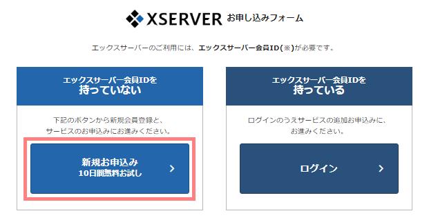 エックスサーバーの登録方法