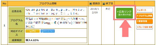 A8ネット 参加中プログラム検索