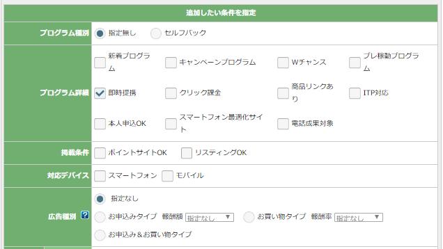 A8ネット プログラム詳細検索