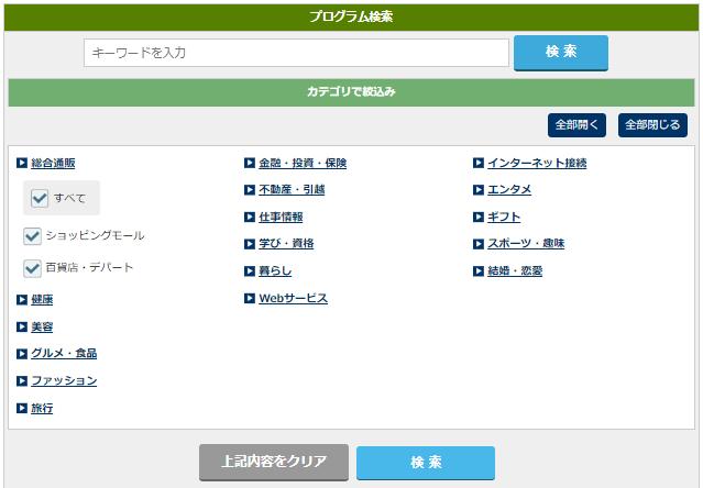 A8ネット プログラム検索