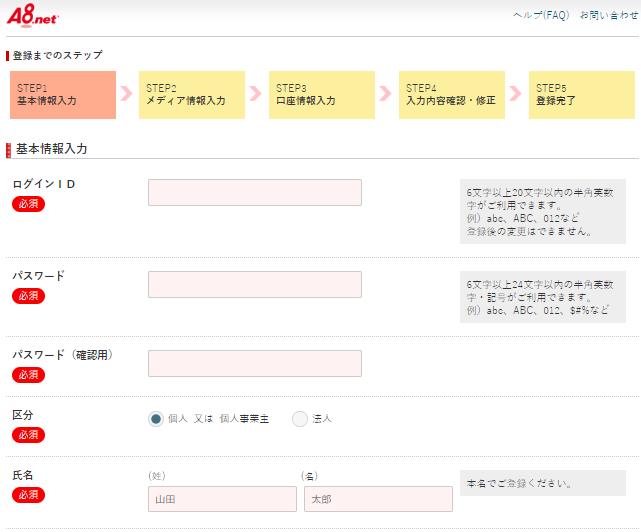 A8ネット 個人情報の登録