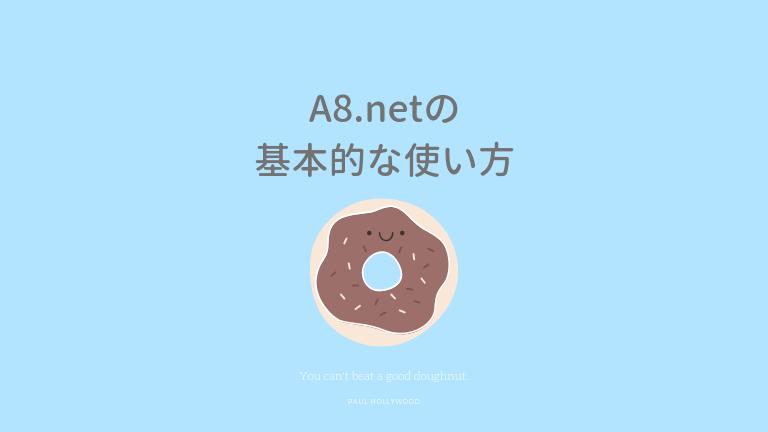 A8ネットの基本的な使い方