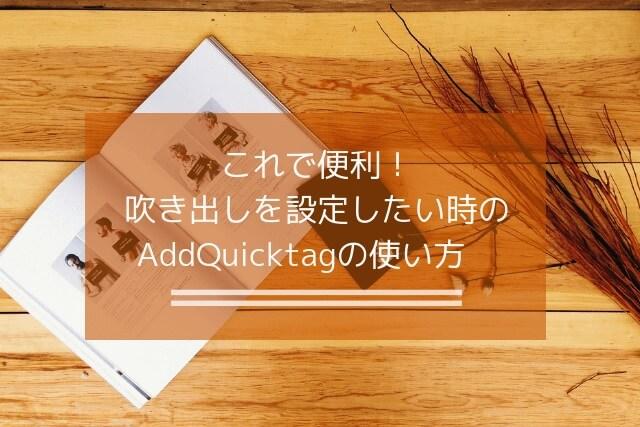 これで便利! 吹き出しを設定したい時のAddQuicktagの使い方