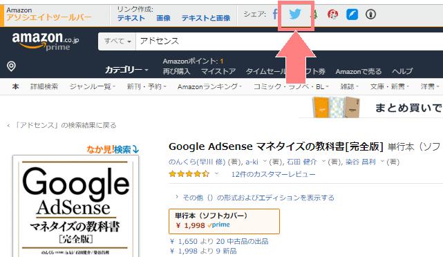 Amazonアソシエイト ツイッター