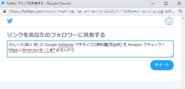 Amazonアソシエイト Twitter