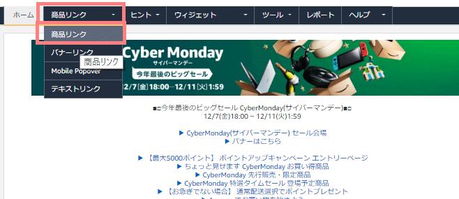 Amazonアソシエイト トップページ