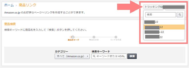 は と トラッキング amazon id Amazonアソシエイトに複数のサイト・トラッキングIDを追加登録する方法