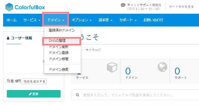 カラフルボックス DNSゾーン設定
