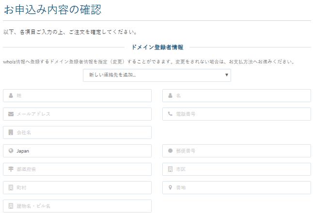 カラフルボックス ドメイン登録者情報