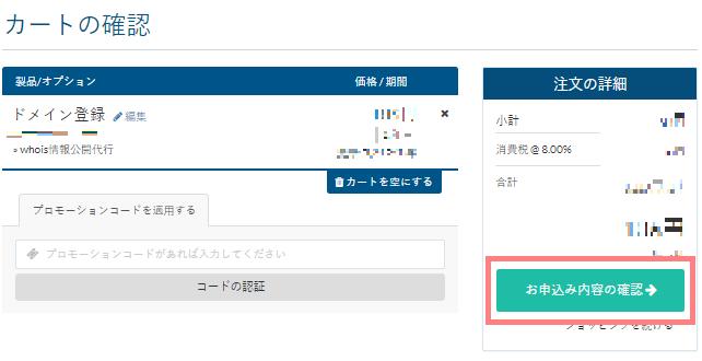 カラフルボックス ドメイン登録内容確認